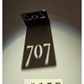 《台北》八方美學商旅8 zone  (23)