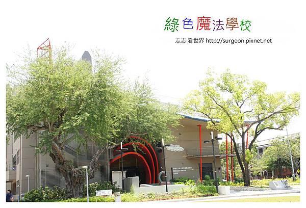 《台南》綠色魔法學校 (13)