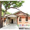 《台南》綠色魔法學校 (17)