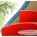 《台南》綠色魔法學校 (20)