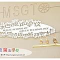《台南》綠色魔法學校 (22)
