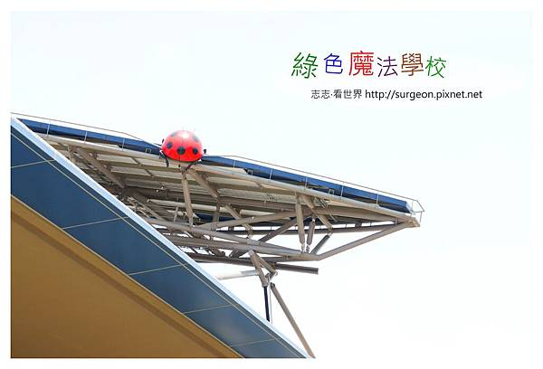 《台南》綠色魔法學校 (23)