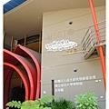 《台南》綠色魔法學校 (27)