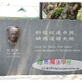 《台南》綠色魔法學校 (28)