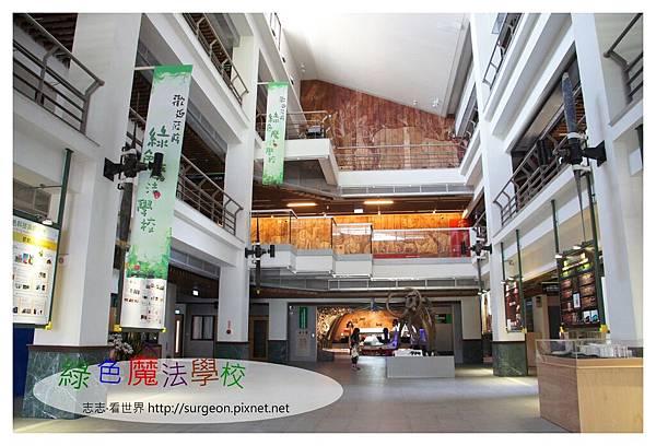 《台南》綠色魔法學校 (31)