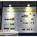 《台南》綠色魔法學校 (33)