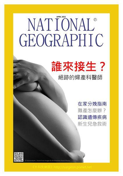 國家地理雜誌-01