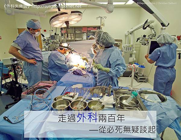 走過外科兩百年