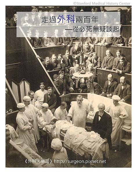 走過外科兩百年-02