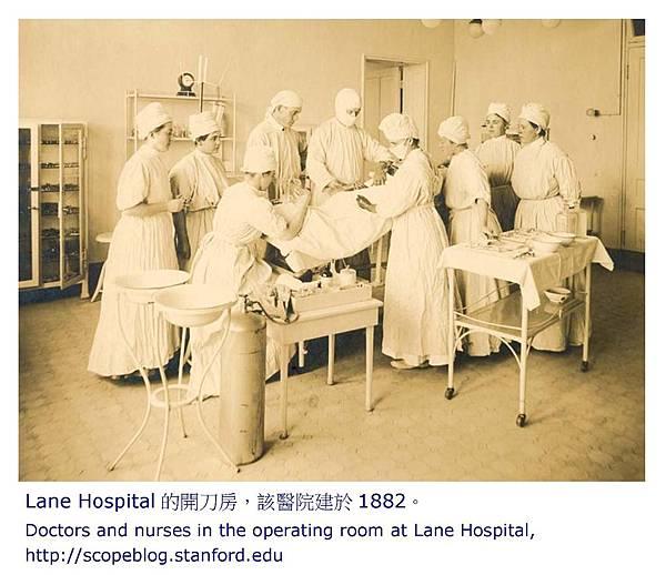 Lane Hospital的開刀房