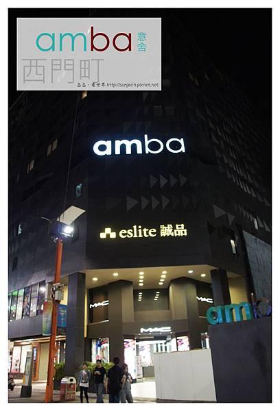 《台北》西門町意舍amba (38)