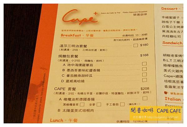 《台南》開普咖啡 CAPE CAFE (1)