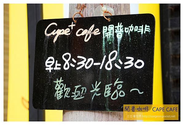 《台南》開普咖啡 CAPE CAFE (12)
