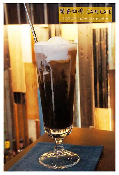 《台南》開普咖啡 CAPE CAFE (29)