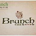 《台南》布朗趣早午餐 BRUNCH (1)