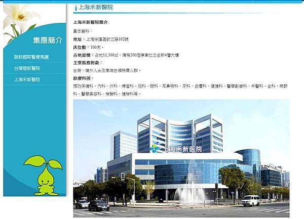 上海禾新醫院