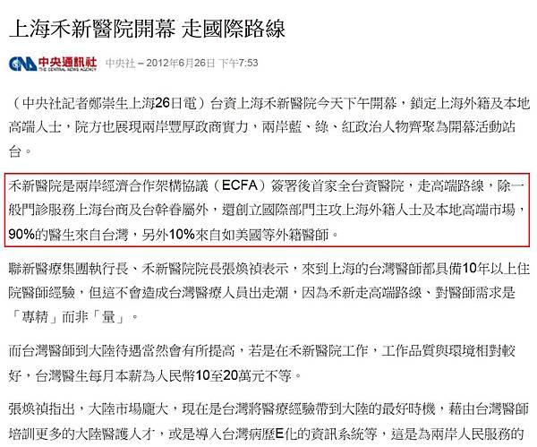 上海禾新醫院開幕 走國際路線