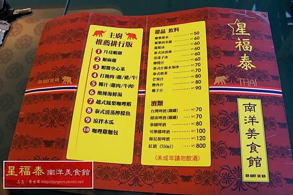 《台南》星福泰南洋美食館 (2)
