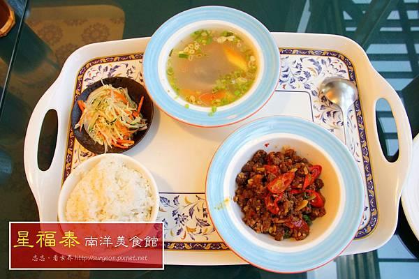 《台南》星福泰南洋美食館 (7)