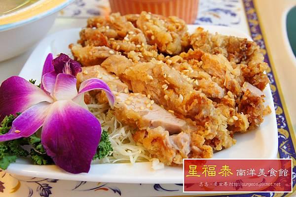 《台南》星福泰南洋美食館 (15)