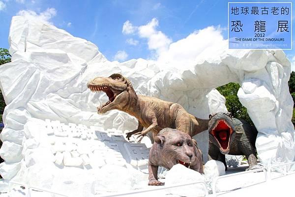 《台北》最古老的恐龍展 (2)