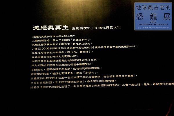 《台北》最古老的恐龍展 (18)