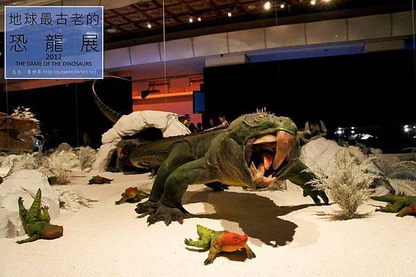 《台北》最古老的恐龍展 (24)
