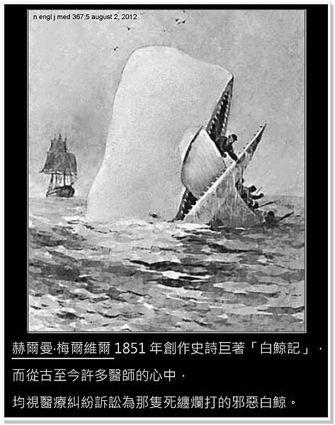 白鯨記-2