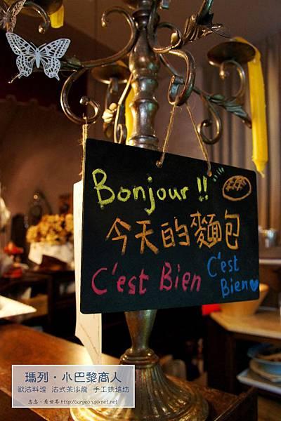 《高雄》瑪列‧小巴黎商人歐法料理 (6)
