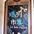 《高雄》瑪列‧小巴黎商人歐法料理 (10)