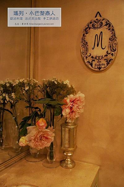 《高雄》瑪列‧小巴黎商人歐法料理 (12)