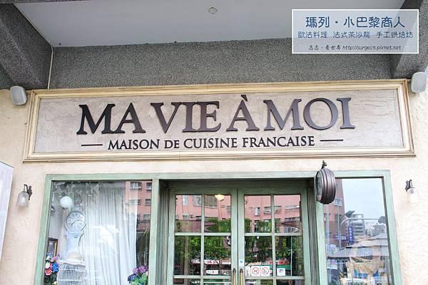 《高雄》瑪列‧小巴黎商人歐法料理 (22)