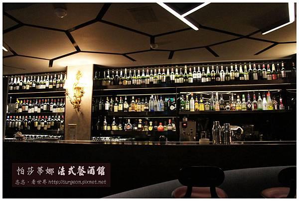 《高雄》帕莎蒂娜法式餐酒館 (3)