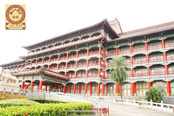 《高雄》圓山大飯店 (2)