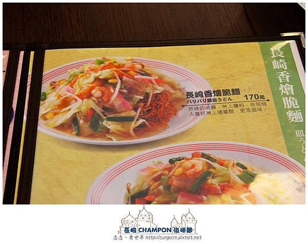 《台北》長崎CHAMPON 強棒麵 (1)