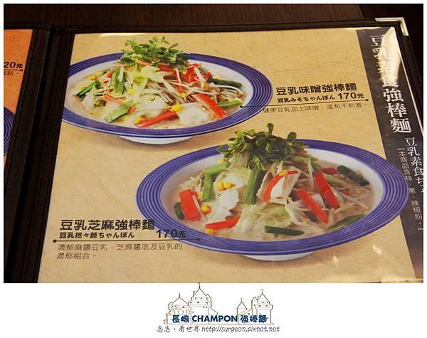 《台北》長崎CHAMPON 強棒麵 (2)