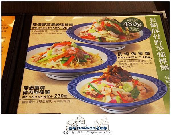 《台北》長崎CHAMPON 強棒麵 (3)