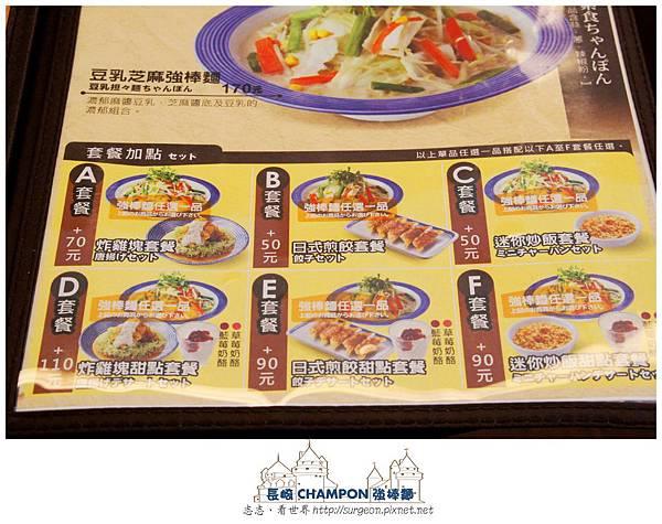 《台北》長崎CHAMPON 強棒麵 (5)