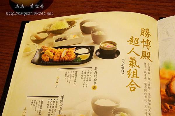 《台南》勝博殿 日式炸豬排 (3)