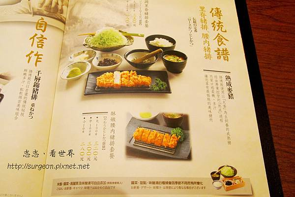 《台南》勝博殿 日式炸豬排 (4)
