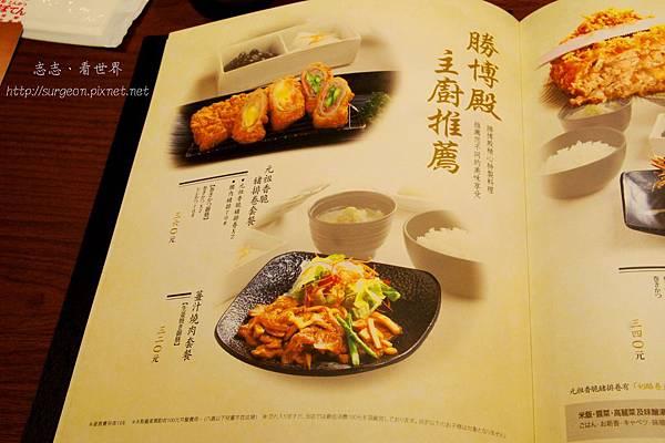 《台南》勝博殿 日式炸豬排 (7)