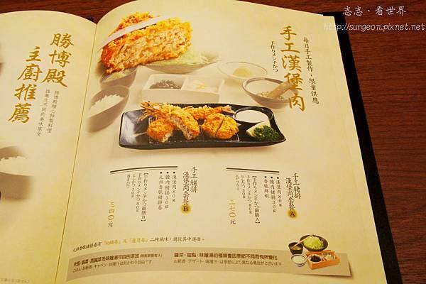 《台南》勝博殿 日式炸豬排 (8)