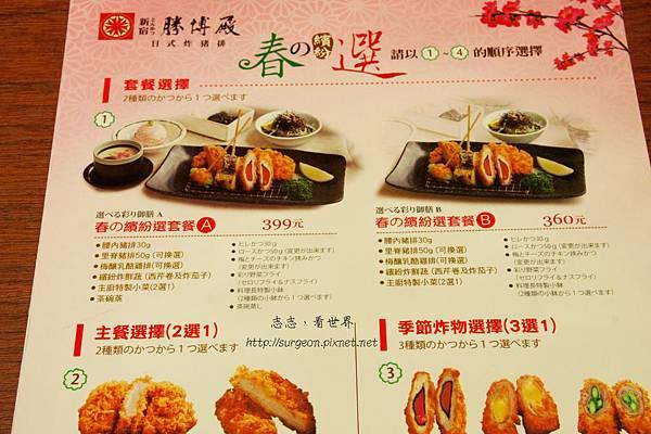 《台南》勝博殿 日式炸豬排 (12)