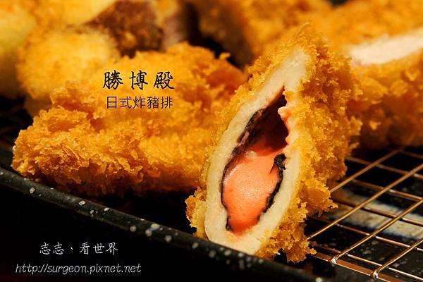 《台南》勝博殿 日式炸豬排 (19)