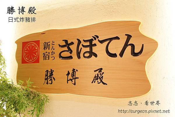 《台南》勝博殿 日式炸豬排 (29)