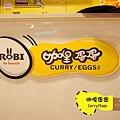 《高雄》彩虹市集 咖哩蛋蛋 Curry Eggs (3)