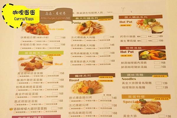 《高雄》彩虹市集 咖哩蛋蛋 Curry Eggs (7)