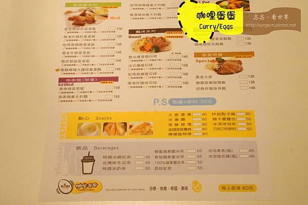 《高雄》彩虹市集 咖哩蛋蛋 Curry Eggs (8)