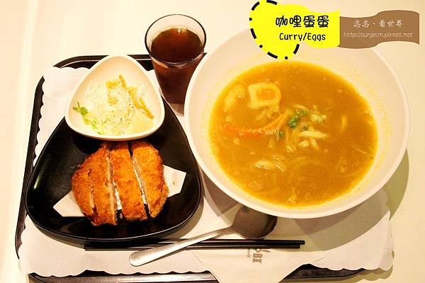 《高雄》彩虹市集 咖哩蛋蛋 Curry Eggs (11)