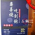 《台南》二鍋 壽喜燒 涮涮鍋 (2)